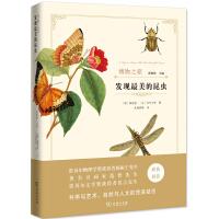 博物之旅发现美的昆虫博物之旅精装商务印书馆正版书籍
