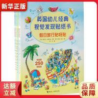 英国幼儿经典视觉发现贴纸书(全6册) (英)艾玛菲尔布拉夫等;(英)泰瑞高尔 绘;鲁青 接力出版社9787544845