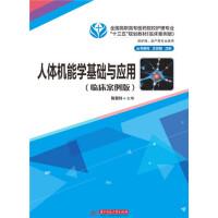 【包邮】 人体机能学基础与应用 陈慧玲 9787568009362 华中科技大学出版社