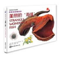 """海洋怪物小百科---美丽的""""海怪"""""""