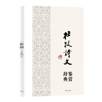 中国文学名家名作鉴赏辞典系列・杜牧诗文鉴赏辞典