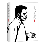 鲁迅小说全集(塑造独立、自由、批判之人格,鲁迅的永恒价值)