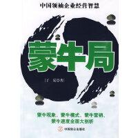 蒙牛局 于反 著 9787801798787 中国致公出版社【直发】 达额立减 闪电发货 80%城市次日达!