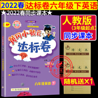 2019秋黄冈小状元达标卷六年级英语上册RP人教版