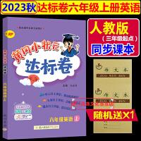 2020春黄冈小状元达标卷六年级英语下册RP人教版