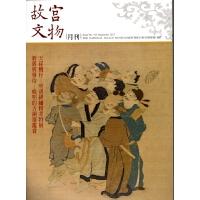 【B1146】故�m文物月刊414期:2017年9月