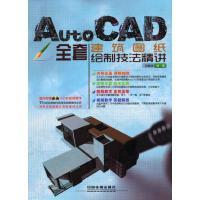 AutoCAD全套建筑图纸绘制技法精讲 【正版书籍】