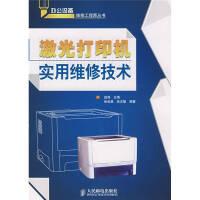 激光打印机实用维修技术张伯昊、吴志敏、赵海人民邮电出版社9787115175045