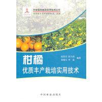柑橘优质丰产栽培实用技术(1-1)