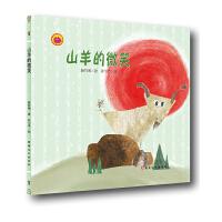 雪莲花原创丛书:山羊的微笑(绘本)
