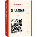 新儿女英雄传(红色长篇小说经典)