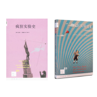 疯狂实验史(全2册)