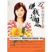 27位中国名女人的赚钱智慧 张亿 编著 9787801934154 中华工商联合出版社【直发】 达额立减 闪电发货 80