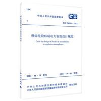 爆炸危险环境电力装置设计规范(GB 50058-2014)