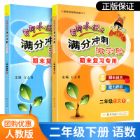 黄冈小状元满分冲刺微测验二年级下册语文数学2本人教版2021新版