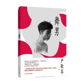 舞男(严歌苓2016作品) 严歌苓 上海文艺出版社 【新华书店,品质保障.请放心购买!】