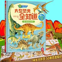 大型恐龙全知道走进大世界全景科普书 乐乐趣童书 幼儿儿童版读物百科全书-科普百科知识3-6岁-儿童百科全书-畅销童书