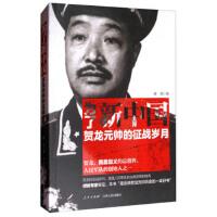 【二手旧书95成新】为了新中国贺龙元帅的征战岁月-薛瑞-9787210095095 人民出版社,江西人民出版社