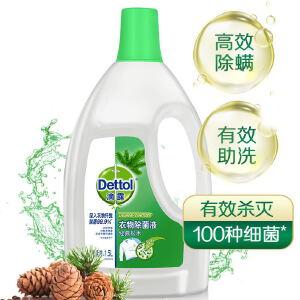 【限时满赠】滴露(Dettol)超浓缩衣物除菌液舒缓薰衣草1.5L 3倍浓缩衣物消毒液 与洗衣液、柔顺剂搭配使用