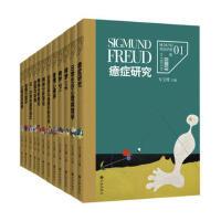 弗洛伊德文集(套装共12册)