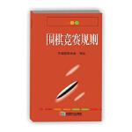 【正版直发】围棋竞赛规则 中国围棋协会 9787546420929 成都时代出版社