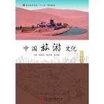中国旅游文化 杨征权,姚桂招,张世艳 中央民族大学出版社 9787566013699