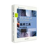 工具:新治理指南 (美)莱斯特・M.萨拉蒙 9787301266946 北京大学出版社