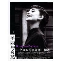 【新书店正版】美丽与哀愁:一个真实的奥黛丽 赫本怡清东方出版社9787506020992