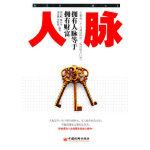 人脉 郑启明,苗小玲,刘竞艳,季桂香著 9787513608565 中国经济出版社