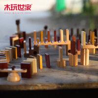 木玩世家创意木制机关多米诺骨牌成人原创智力玩具儿童益智积木