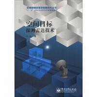 """正版全新空间射频信息获取新技术丛书・""""十二五""""国家重点图书出版规划项目:空间目标探测雷达技术"""