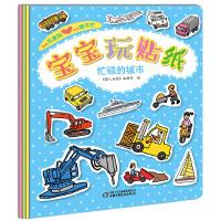 宝宝玩贴纸(全4册)