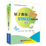 原子教你玩STM32(寄存器版)(第2版)