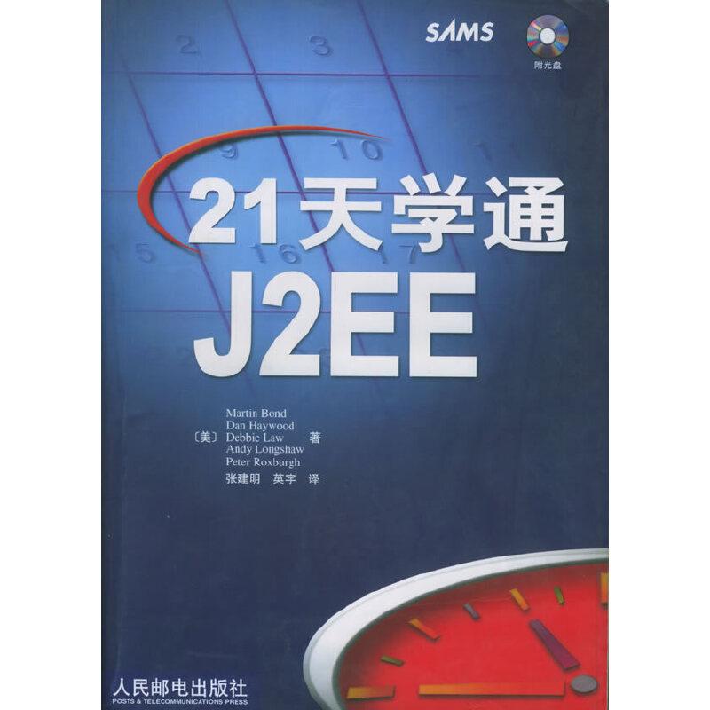 21天学通J2EE(附光盘)