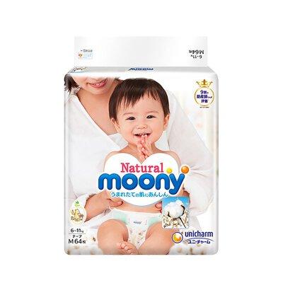 【网易考拉】【官方直采】moony 尤妮佳 M64片 Natural Moony 皇家系列 纸尿裤/尿不湿(请注意:收货人姓名号码必须真实且对应,否则订单会被取消)