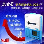 文曲星A-003+ 复读机升级锂电板 480秒超长高清复读 可变速 提高听力必备