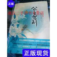 【二手旧书9成新】公主驾到 【正版现货】货号MM4 /叶梵 京华出版社