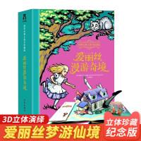 爱丽丝梦游仙境3D立体书珍藏版 中文纪念版原版礼盒精装 乐乐趣世界经典文学名著童话故事书6-8-10-12岁儿童成人礼