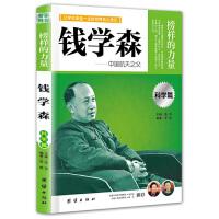 榜样的力量 钱学森 科学篇 中国航天之父 人物名人传记 青少年名人故事课外阅读书籍