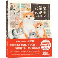 【RT5】我爱的猫国(完结篇) (日)莫莉蓟野 江西科学技术出版社 9787539042619