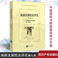 海商法保险法评论 第九卷 ―中国保险法制建设研讨专辑 知识产权出版社