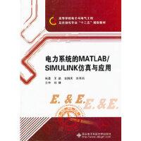 【全新直发】电力系统的MATLAB/SIMULINK仿真与应用 王晶翁国庆张有兵 9787560620718 西安电子