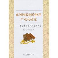 东阿阿胶制作技艺产业化研究鲁春晓,刘勇9787516116678中国社会科学出版社