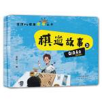 棋道故事(上下)/围棋TV教育绘本丛书