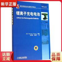 锂离子充电电池(国际制造业先进技术译丛) 小泽一范 9787111470588 机械工业出版社 新华书店 正版保证 全
