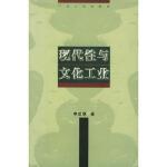正版!现代性与文化工业, 单世联 9787218035130 广东人民出版社