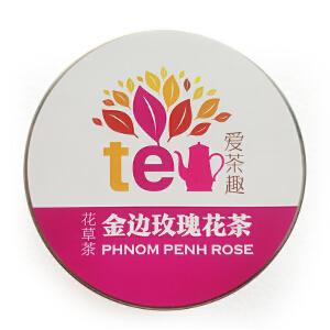 至茶至美 金边玫瑰花茶 云南特产野生新鲜无硫特级干玫瑰花蕾 花草茶 65g 包邮