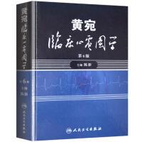 黄宛临床心电图学(第6版)