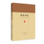 【正版图书-D】-韩愈诗选9787534864469中州古籍 知礼图书专营店