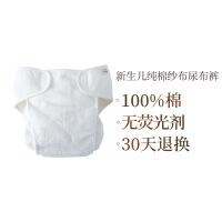 网易严选 新生儿可洗100%棉 纱布尿布裤(婴童)